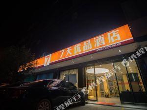 7天優品酒店宜州火車站店