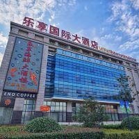 上海樂享國際大酒店酒店預訂