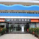 希岸·輕雅酒店(蚌埠嘉年華熱浪島店)