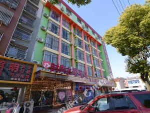 揚中三茅街道時尚主題賓館