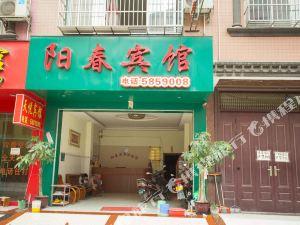 平果陽春賓館