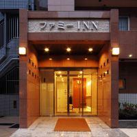 東京Famy Inn酒店-錦系町酒店預訂