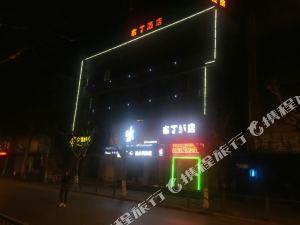 布丁酒店(上海浦東機場野生動物園惠南店)
