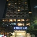 深圳富邦國際酒店(Fubang International Hotel)
