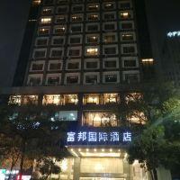 深圳富邦國際酒店酒店預訂