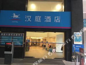 漢庭酒店(廣州崗頂西店)