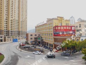 青田華都國際酒店