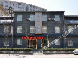 黃陵致信快捷酒店