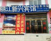 芒康新興酒店
