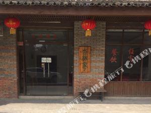 麻城佳福酒店