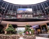 品翰酒店(重慶西站店)