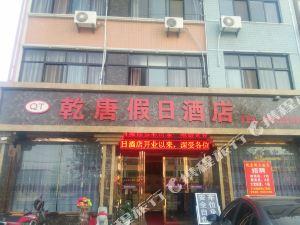 咸陽乾唐假日酒店