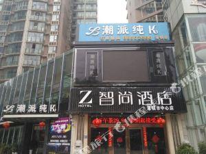 清鎮智尚酒店中心店
