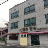 釜山名Samsungjang 度假屋酒店預訂