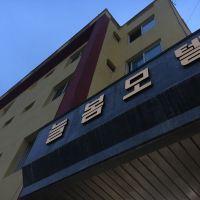 釜山Neulbom Gijang汽車旅館酒店預訂