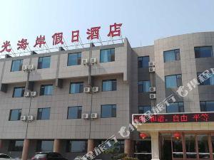 榮成曙光海岸假日酒店