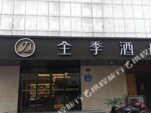 全季酒店(新昌鼓山路店)