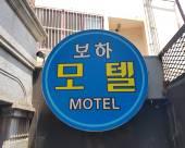 釜山Boha汽車旅館