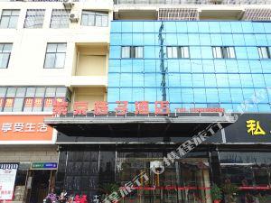 揚州紫京桔子酒店