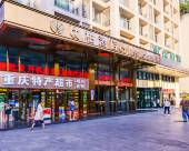 比柏酒店(重慶觀音橋步行街店)