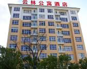 石林雲林公寓酒店