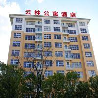 石林雲林公寓酒店酒店預訂