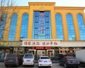 原平格日賓館