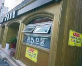 釜山Gwibin汽車旅館