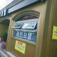 釜山Gwibin汽車旅館酒店預訂