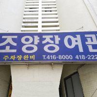 釜山Joyangjang汽車旅館酒店預訂