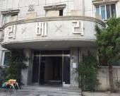 釜山裏維拉汽車旅館