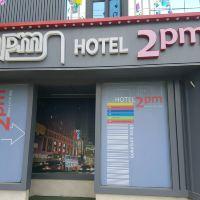 釜山2pm酒店酒店預訂