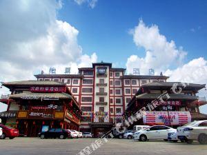 怡萊酒店(滕州龍泉廣場美食城店)(原荊河橋店)