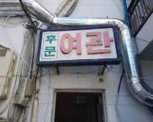 釜山Kyungsujang汽車旅館