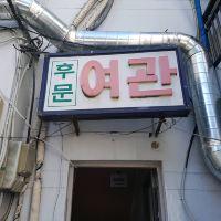 釜山Kyungsujang汽車旅館酒店預訂