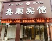 泰州鑫順賓館