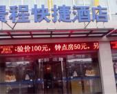 舞陽景程快捷酒店