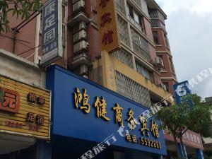 三明鴻健商務賓館