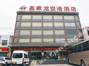 咸陽皇家龍空港酒店