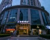 和頤酒店(上海長壽路亞新生活廣場店)