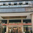 遂寧黃峨國際大酒店