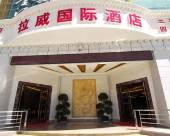 西藏拉威國際酒店