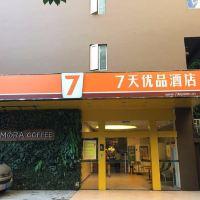 7天優品酒店(廣州建設大馬路店)酒店預訂