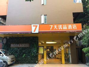 7天優品酒店(廣州建設大馬路店)