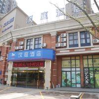 漢庭酒店(上海野生動物園店)酒店預訂