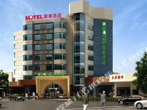 莫泰連鎖酒店(阜陽潁州中路萬達廣場店)
