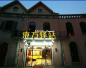 泰州東方驛站