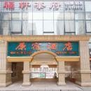 瀘州原宿酒店