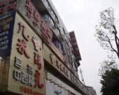 湘潭湘都賓館(基建營店)