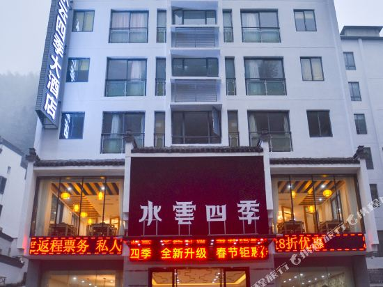 Shuiyun Siji Hotel (Huangshan Scenic Area South Gate Transfer Station)